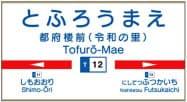 天神大牟田線都府楼前駅の副駅名「令和の里」が記載された駅名標のイメージ(西日本鉄道提供)=共同