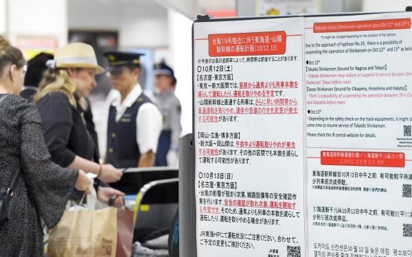 台風19号による新幹線の運転計画を外国語と併せ案内する掲示板(11日、JR新大阪駅)