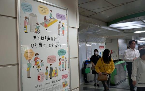 JR東日本は障害者などへの声かけを呼びかけるキャンペーンを始めた(9日、東京都新宿区)