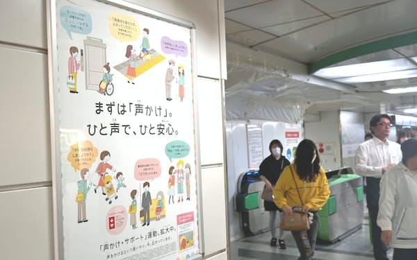 JR東日本などは2019年秋、障害者などへの声かけを呼びかけるキャンペーンを行った(東京都新宿区)