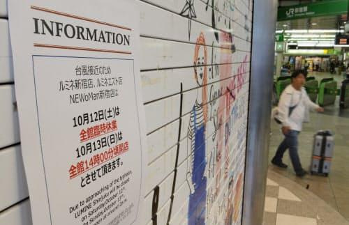台風で臨時休業を伝える商業施設の張り紙(12日、東京都新宿区)