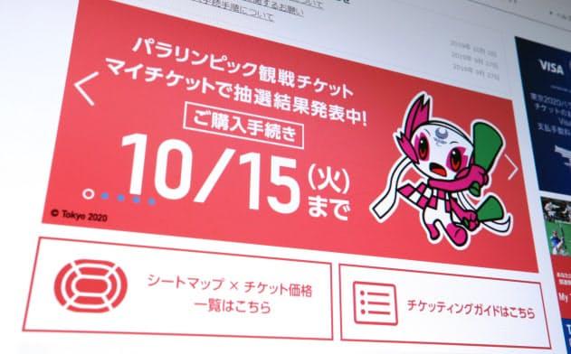 購入手続きは「15日まで」と知らせるパラリンピック観戦チケットの販売サイト