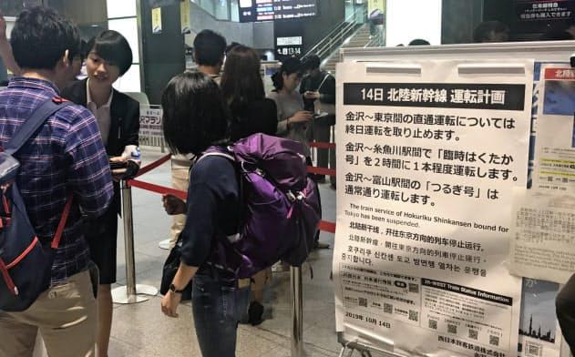 北陸新幹線の運行情報を確認する観光客などで混雑する金沢駅