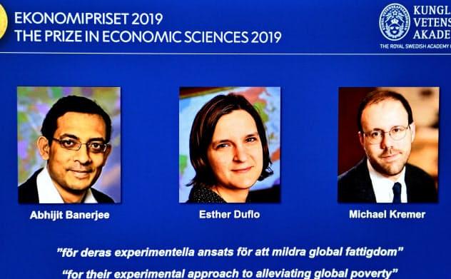 ノーベル経済学賞、MITのバナジー氏ら 貧困解明
