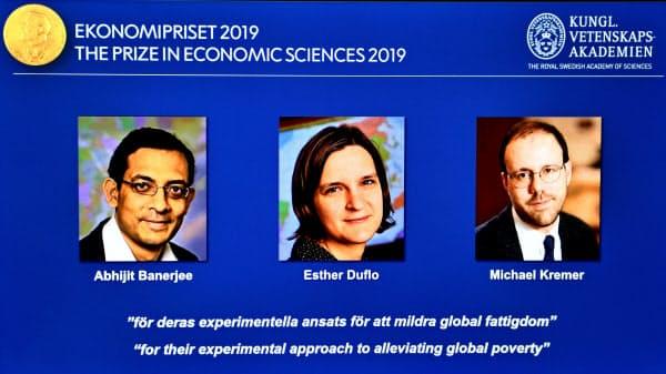 (左から)バナジー氏、デュフロ氏、クレマー氏へのノーベル経済学賞授与が発表された=ロイター