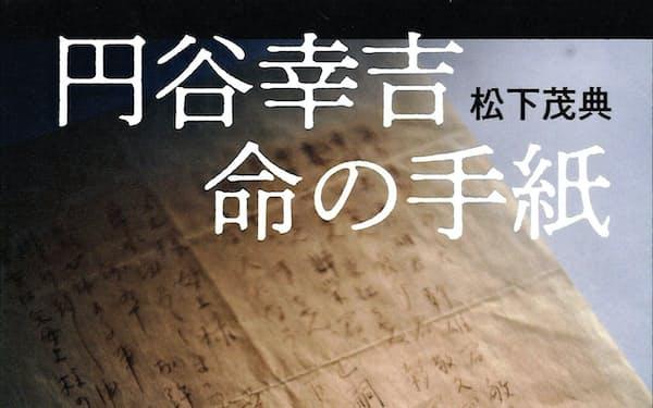 (文芸春秋・1400円)