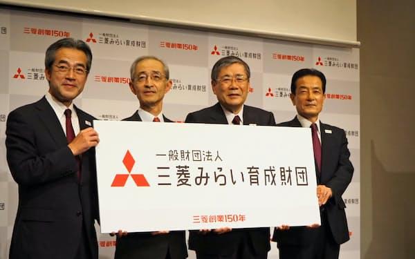 新財団の設立を発表する三菱重工の宮永会長(右から2番目)と三菱UFJフィナンシャル・グループの平野会長(左から2番目)