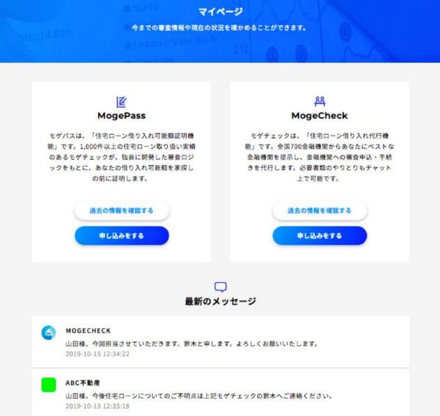 「モゲチェック for Biz」のサービス画面