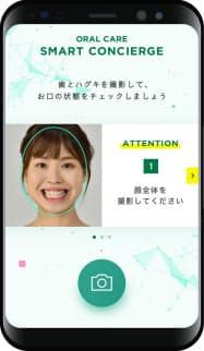 スマートフォンから専用ウェブサイトに自分の歯と歯茎が写った画像を送ると、AIが解析し最適な歯ブラシを選ぶ(サイト画面のイメージ)