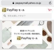 ヤフーはペイペイと連携し、出店基準を厳しくしたネット通販サイトを立ち上げた
