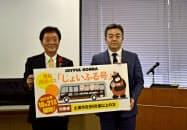 茨城県土浦市での無料送迎バスの運行を発表するジョイフル本田の細谷社長(右)と中川市長(同市)
