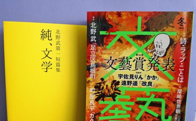 北野武の「純、文学」と中編小説「足立区島根町」が掲載されている「文芸」冬号
