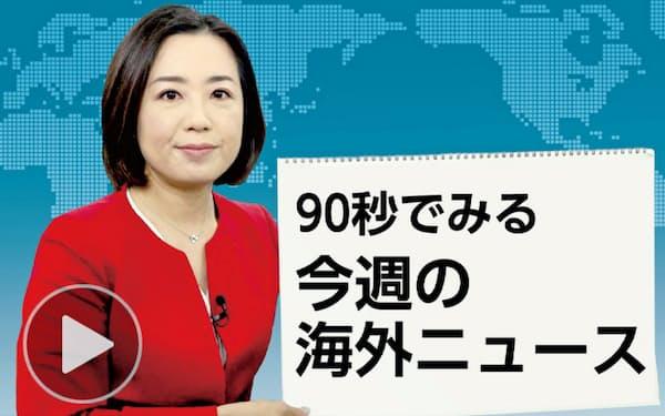 90秒でみる今週の海外ニュース