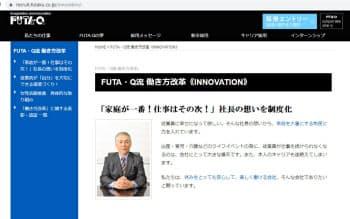 二九精密機械工業は自社のウェブサイトで様々な働き方改革の施策を紹介している
