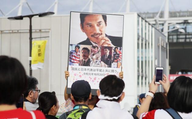 20日は元日本代表の選手・監督で3年前に亡くなった平尾誠二氏の命日にあたり、東京スタジアム前には写真付きのボードが掲げられた