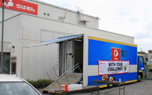 店舗が損壊した千葉銀行鋸南支店では、東邦銀行の移動店舗車が活躍した