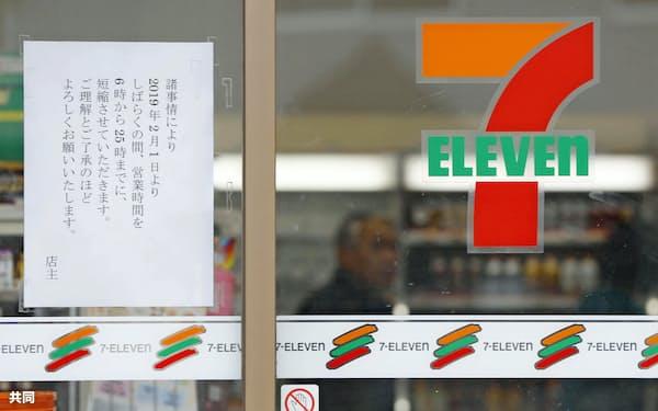 セブン―イレブンの店頭に掲示された、営業時間短縮を知らせる張り紙(2月、大阪府東大阪市)=共同