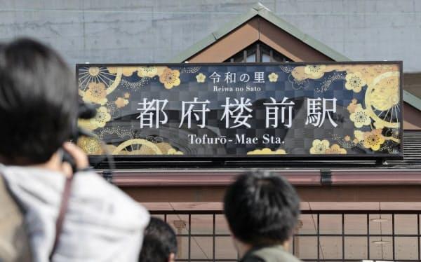 副駅名が「令和の里」となった西鉄天神大牟田線の都府楼前駅(22日午前、福岡県太宰府市)