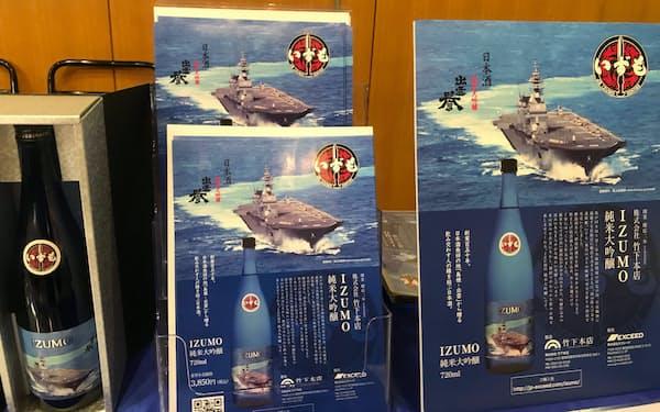 護衛艦「いずも」の名前をつけた日本酒