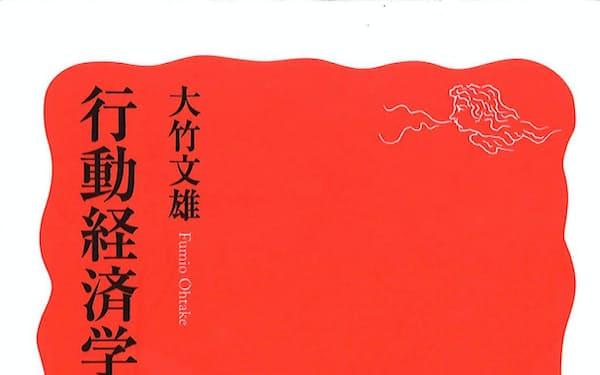 (岩波新書・820円)