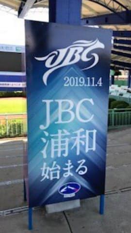 JBC開催を告げる浦和競馬場内の看板広告