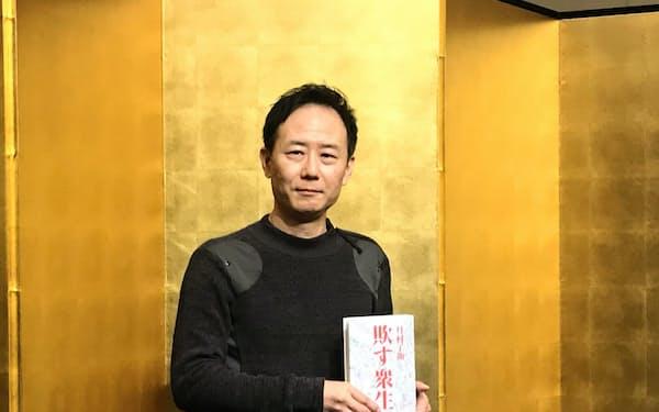 第10回山田風太郎賞を受賞した月村了衛