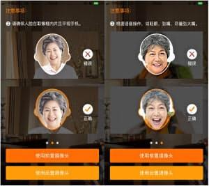 高齢者の顔をスマホで認証する(老来網提供)