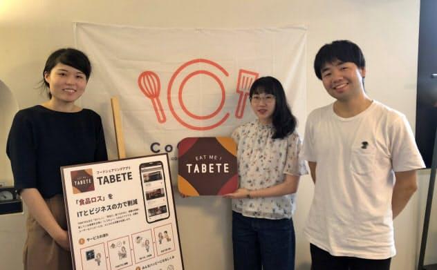 食品ロス削減サービス「TABETE」を運営するコークッキング(東京・港)のメンバー。左は篠田沙織取締役最高執行責任者(COO)