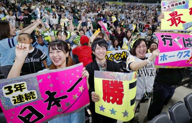 ヤフオクドームで行われたPVで、日本一を喜ぶソフトバンクファン(23日夜、福岡市)=共同