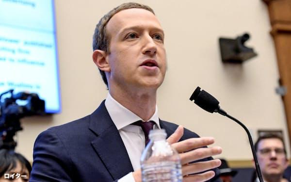 フェイスブックのザッカーバーグCEOは一年半ぶりに米議会の公聴会に出席した=ロイター