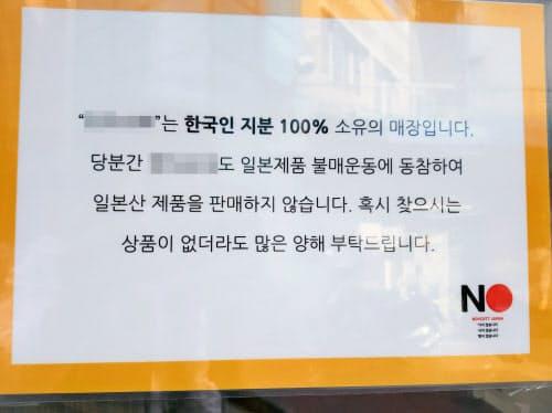 ソウルにある日本のラーメン店の貼り紙。「100%韓国人資本の店です。不買運動に賛同し日本製品は売りません」と書かれている=一部画像処理しています