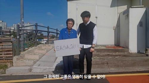ユニクロCMに抗議して韓国の大学生が公開した動画。実在する強制徴用被害者の女性が登場し、字幕には「ひどい苦痛は永遠に忘れられない!」とある。