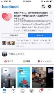 フェイスブックは被災者向けに情報収集できるページ「災害支援ハブ」を立ち上げた