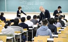 大学入試 どう変わる? 英語に民間試験、慎重論も