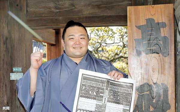 大相撲九州場所の番付表を手にポーズをとる新小結の朝乃山(28日、福岡市の高砂部屋宿舎)=共同