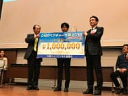 ベンチャー大賞を受賞するソノリゴの遠山寛治代表取締役(写真中央、28日)