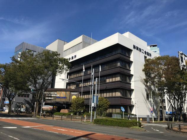 静岡商工会議所(静岡市)