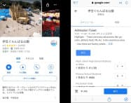 グーグルの検索結果から日本各地の74施設のチケットを購入できる