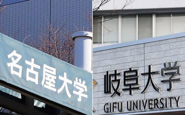 名古屋大学と岐阜大学