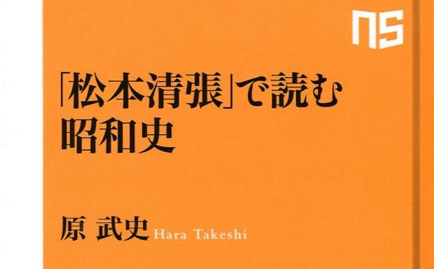 (NHK出版新書・800円)