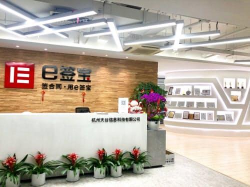 杭州天谷信息科技のオフィス(同社提供)