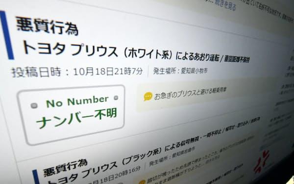 あおり運転の動画投稿サイト「ナンバーデータ」(10月23日に閉鎖)