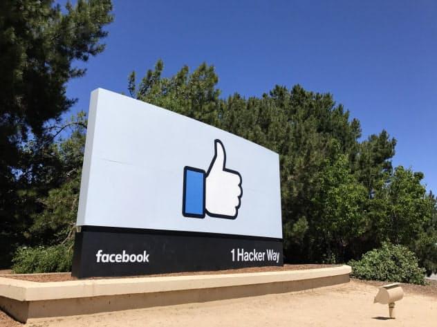 インターネット広告事業が堅調(米カリフォルニア州メンロパーク市のフェイスブック本社)