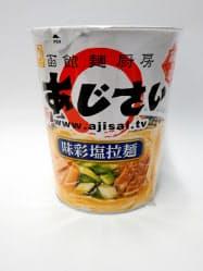 ファミリーマートが函館麺厨房あじさい(北海道函館市)とコラボして発売したカップ麺