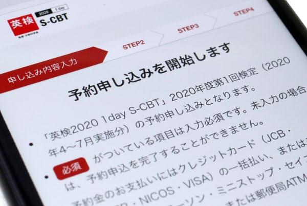 「英検S-CBT」の申し込み開始を知らせる日本英語検定協会の公式サイト(9月)