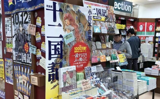 三省堂書店有楽町店では書店員が作成したフリーペーパーを配布、「十二国記」ブームを後押しする(東京都千代田区)