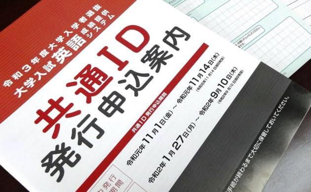 英語民間検定試験の受験に必要だった「共通ID」の発行に関する申し込み案内と書類=共同