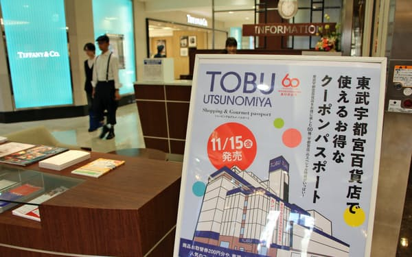東武宇都宮百貨店は消費喚起策としてクーポンパスポートを発行する(1日、宇都宮市)