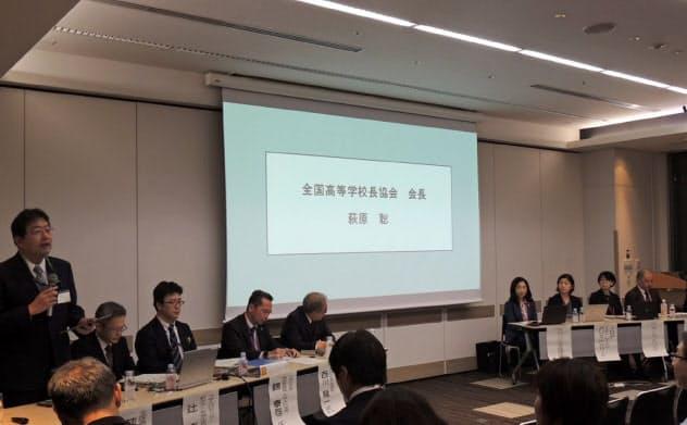 全国高等学校長協会が開いた英語民間試験についての緊急シンポジウム(10月21日、東京・千代田)