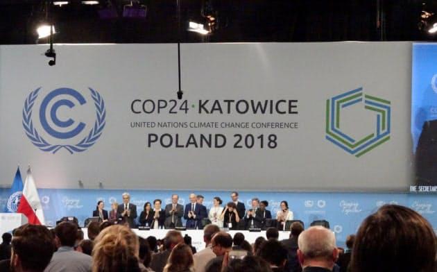 2018年12月にポーランドで開いたCOP24。「パリ協定」のルールの大枠を決めた